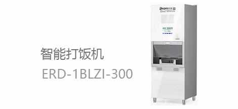 廣告一智(zhi)能打飯機